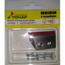 Ножи ø100 (Барнаул)